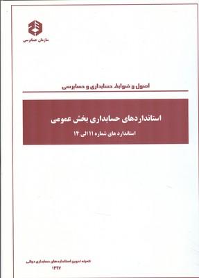 نشريه 1025 استانداردهاي حسابداري بخش عمومي  (سازمان حسابرسي)