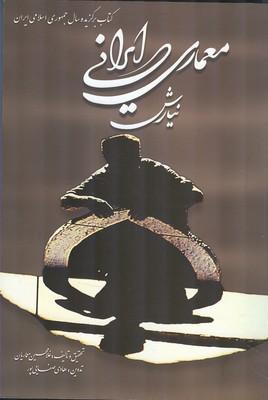 معماري ايراني نيارش (معماريان) نغمه نو انديش