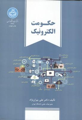 حكومت الكترونيك (پيران نژاد) دانشگاه تهران
