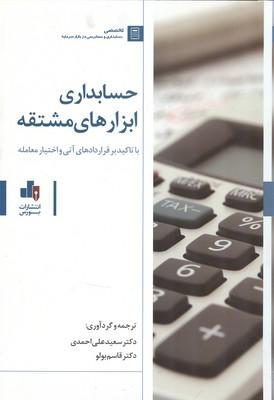 حسابداري ابزارهاي مشتقه (احمدي) بورس