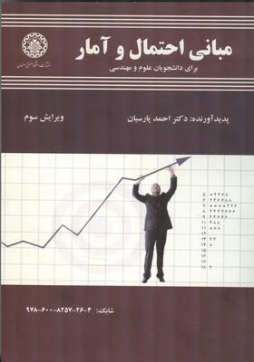 مباني احتمال و آمار براي دانشجويان علوم و مهندسي (پارسيان) صنعتي اصفهان