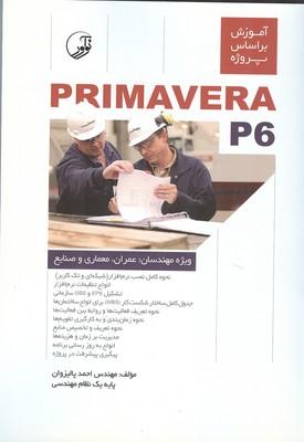 آموزش بر اساس پروژه primavera p6 (پاليزوان) نوآور