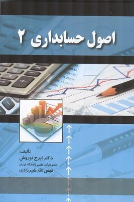 اصول حسابداري 2 (نوروش) صفار