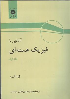 آشنايي با فيزيك هسته اي جلد 1 كرين (ابوكاظمي) مركز نشر