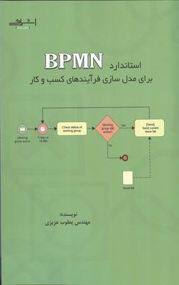 استاندارد BPMN براي مدل سازي فرآيندهاي كسب و كار (عزيزي) اشراقي