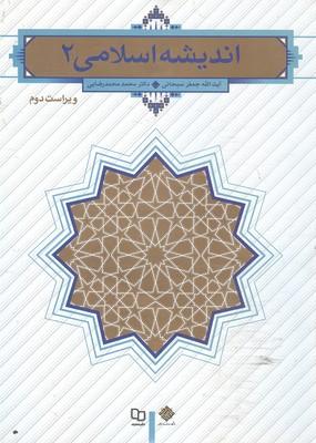 انديشه اسلامي 2 ويراست 2 (سبحاني) نشر معارف