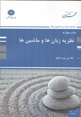نظريه زبان ها و ماشين ها (پورمحقق) پوران پژوهش