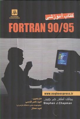 كتاب آموزشي fortran 90/95 چپمن (قدسي) ناقوس