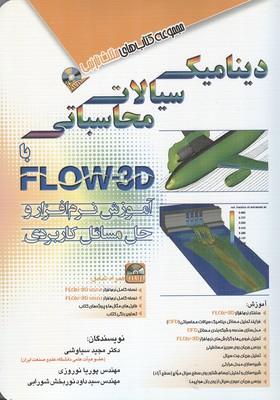 ديناميك سيالات محاسباتي با flow-3d (سياوشي) آفرنگ