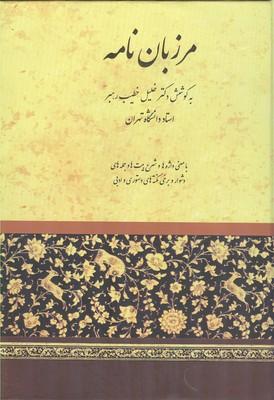 مرزبان نامه (خطيب رهبر) صفي عليشاه