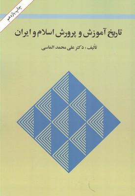 تاريخ آموزش و پرورش اسلام و ايران (الماسي) اميركبير