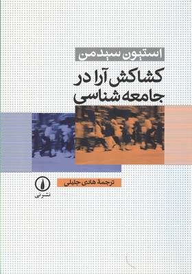 كشاكش آرا در جامعه شناسي سيد من (جليلي) نشر ني