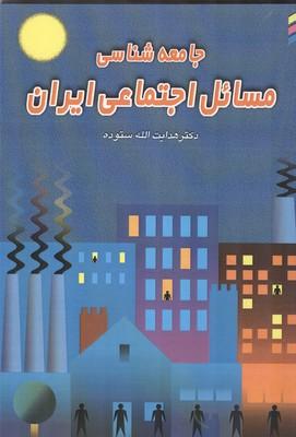 جامعه شناسي مسائل اجتماعي ايران (ستوده) نداي آريانا