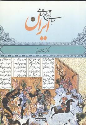 مباني تاريخ اجتماعي ايران (شعباني) قومس