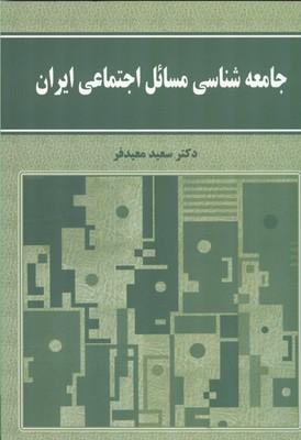 جامعه شناسي مسائل اجتماعي ايران (معيدفر) نورعلم