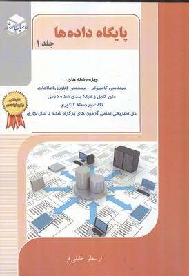 كنكور كارشناسي ارشد پايگاه داده ها جلد 1 (خليلي فر) راهيان ارشد