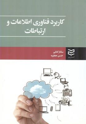 كاربرد فناوري اطلاعات و ارتباطات (كتابي) اديبان روز