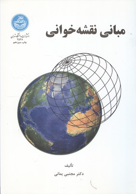 مباني نقشه خواني (يماني) دانشگاه تهران