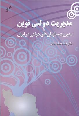 مديريت دولتي نوين (نجف بيگي) مهربان نشر