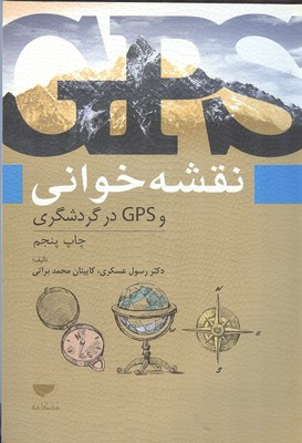 نقشه خواني و gps در گردشگري (عسكري) مهكامه