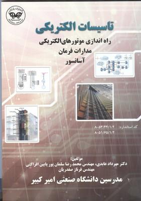 تاسيسات الكتريكي موتورهاي الكتريكي مدارات فرمان آسانسور (عابدي) پارتيان