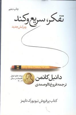 تفكر سريع و كند كانمن (تالوصمدي) در دانش بهمن