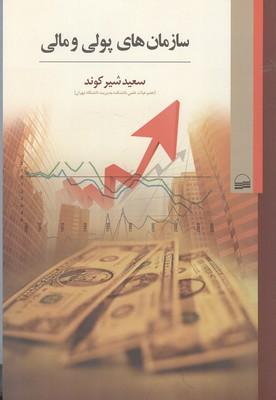 سازمان هاي پولي و مالي (شيركوند) كوير