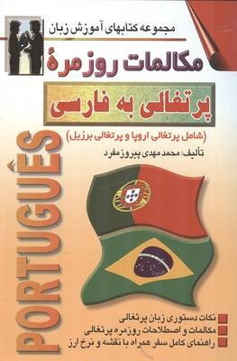مكالمات روزمره پرتغالي به فارسي (مفرد) اشراقي