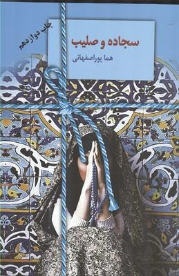 سجاده و صليب (پور اصفهاني) سخن