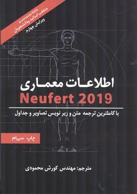 اطلاعات معماري نويفرت 2019 (محمودي) شهرآب