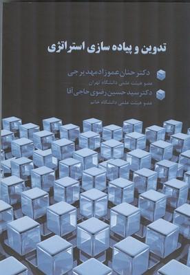 تاريخ اسلام (عابديني) جهاد دانشگاهي تهران