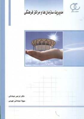 مديريت سازمان ها و مراكز فرهنگي (عباداتي) ساكو