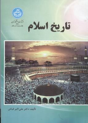 تاريخ اسلام (فياض) دانشگاه تهران