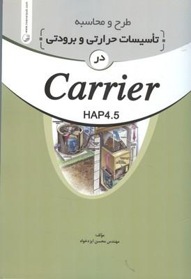 طرح و محاسبه تاسيسات حرارتي و برودتي در carrier hap4.5 (ايزد خواه) نوآور