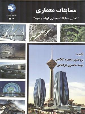 مسابقات معماري (گلابچي) دانشگاه پارس