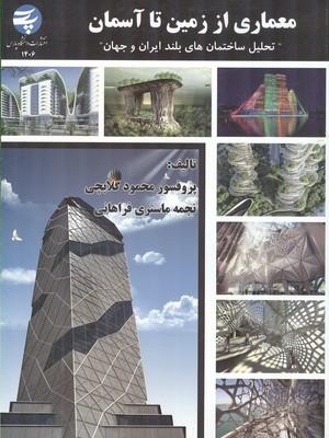 معماري از زمين تا آسمان (گلابچي) دانشگاه پارس
