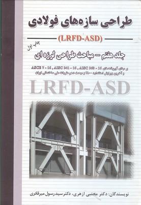 طراحي سازه هاي فولادي جلد 7 (ازهري) اركان دانش