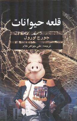 قلعه حيوانات اورول (جواهر كلام) دنياي كتاب