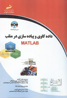 داده كاوي و پياده سازي در متلب (دولت آبادي) ديباگران