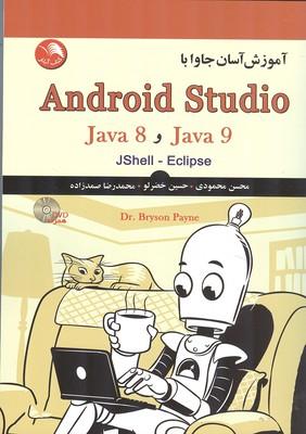 آموزش آسان جاوا با Android Studio برايسن (محمودي) آيلار