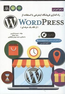 مرجع آموزشي راه اندازي فروشگاه اينترنتي با استفاده از word press (قنبري) ناقوس
