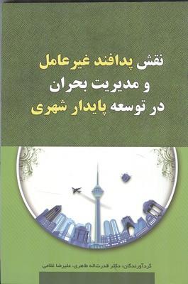 نقش پدافند غيرعامل و مديريت بحران در توسعه پايدار شهري (طاهري) شهرآب