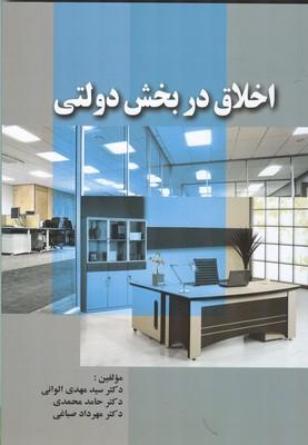 اخلاق در بخش دولتي (الواني) صفار