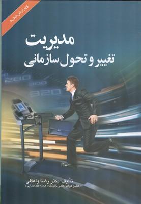 مديريت تغيير و تحول سازماني (واعظي) ويرايش جديد-صفار