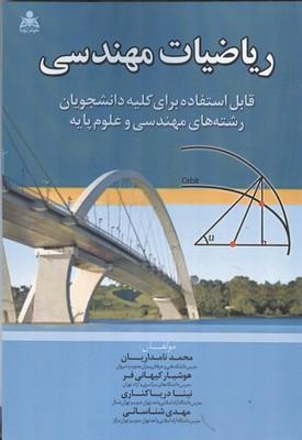 رياضيات مهندسي (نامداريان) علوم پويا