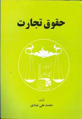 حقوق تجارت (عبادي) كتابخانه گنج دانش