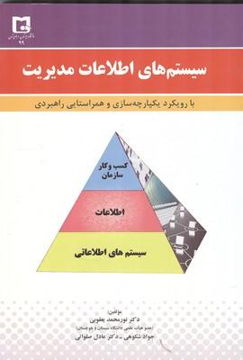سيستم هاي اطلاعات مديريت (يعقوبي) دانشگاه سيستان و بلوچستان