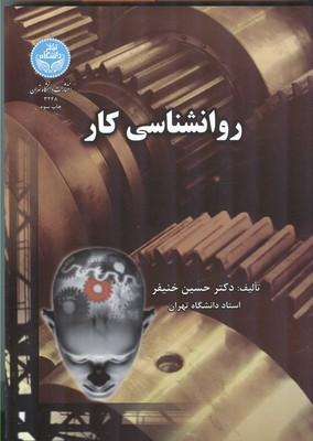 روانشناسي كار (خنيفر) دانشگاه تهران