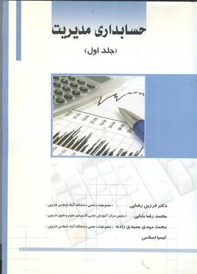 حسابداري مديريت جلد 1 (رضايي) ساكو