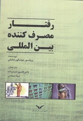 رفتار مصرف كننده بين المللي شاملي (حيدرزاده) چاپ و نشر بازرگاني